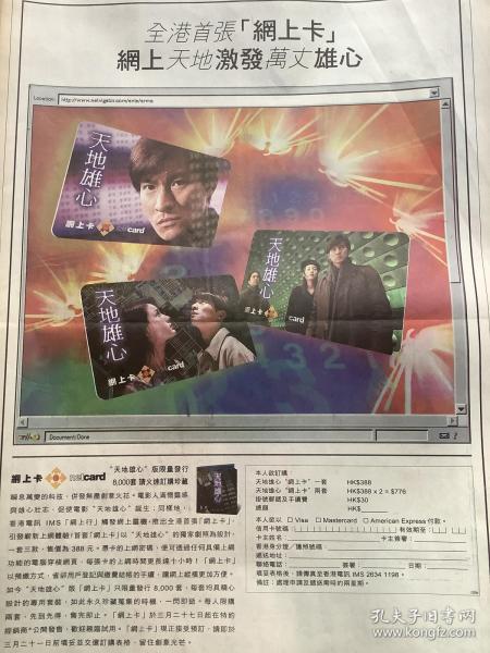刘德华 李嘉欣 【天地雄心】90年代彩页报纸1张  4开
