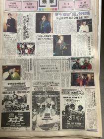 叶玉卿 李司棋 林建明 商天娥 张卫健 梅小惠  万子 90年代彩页报纸1张  4开