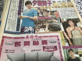 孙佳君 容锦昌 90年代报纸1张4开