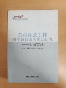 禁毒社会工作同伴教育服务模式研究——上海实践