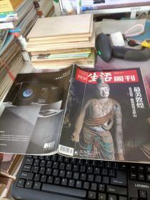 三联生活周刊2019.第38期