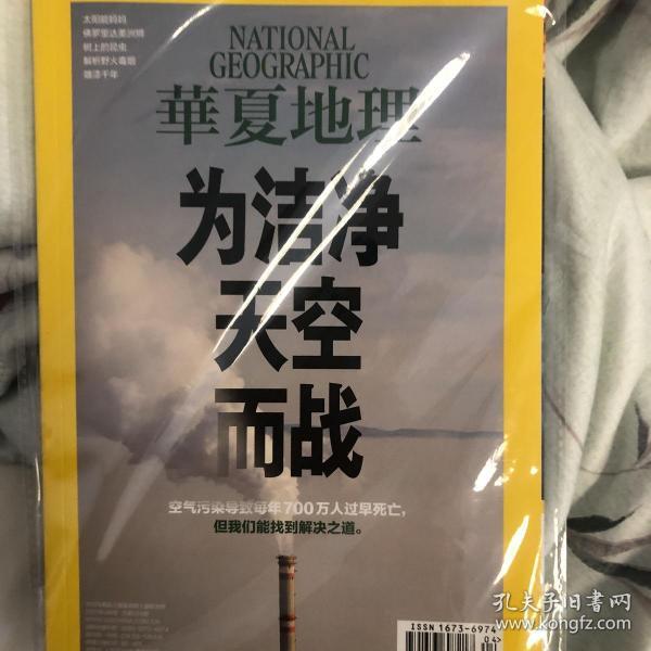 华夏地理2021-4