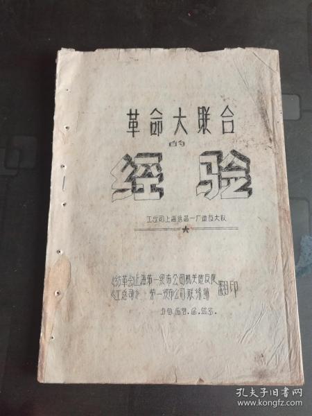 文革资料:革命大联合的经验 工总司上海绣品一厂造反大队