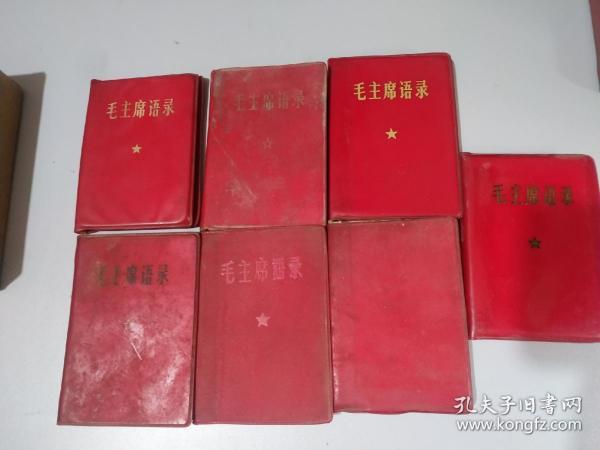 毛主席语录小本(7本合售  没有林彪题词)