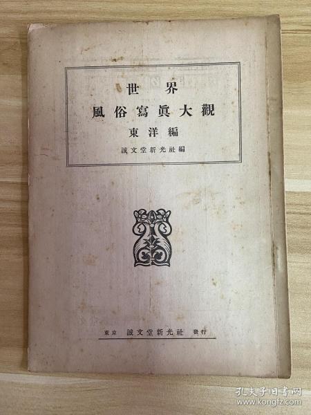 1938年日本出版《世界风俗写真大观-东洋篇》一薄册,16开全写真,大连港、公主岭、上海港、广州市街、杭州酒家、福州石桥、西湖、香港、