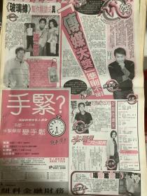 黎明 梁朝伟 舒淇 张家辉 李珊珊 成龙 彩页90年代报纸一张 4开