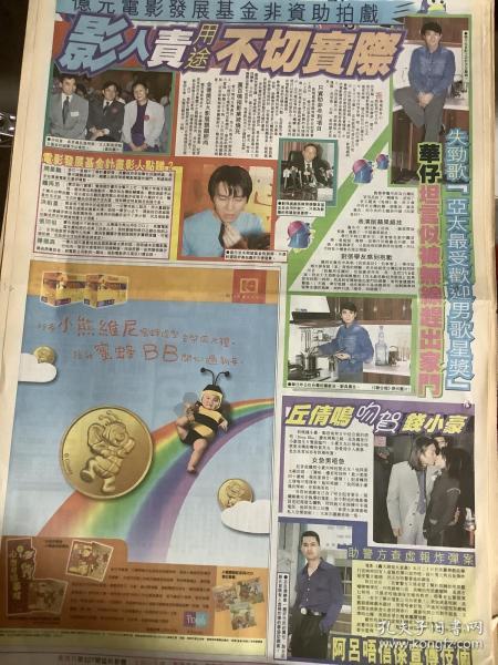 刘德华 周星驰 钱小豪 吕良伟 丘倩鸣 彩页90年代报纸一张 4开