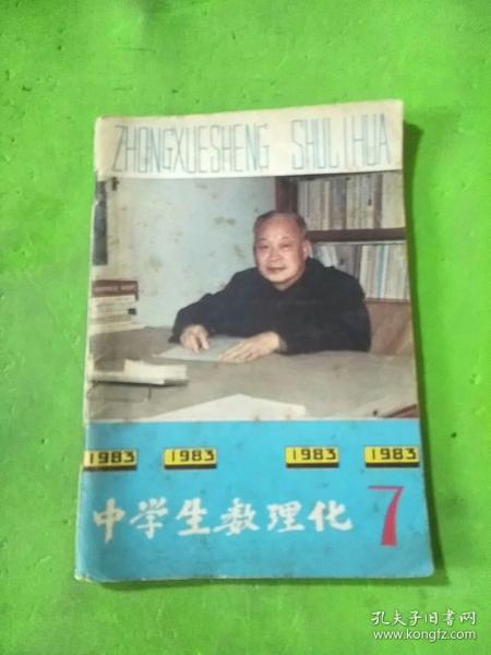 中学生数理化1983/7