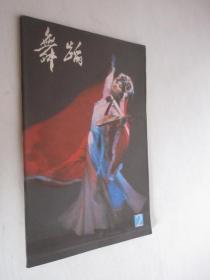 舞蹈    1982年第2期