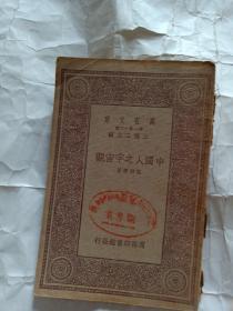 万有文库:中国人之宇宙观
