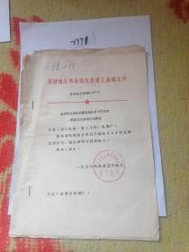 历史文献,开封地区革命委员会重工业局文件,五张