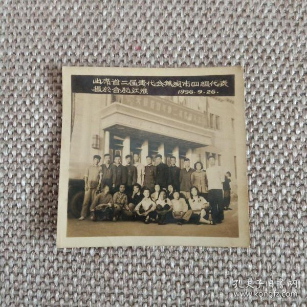 50年代老照片。出席省二届青代会,芜湖市四组代表。