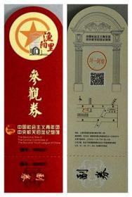 上海-中国社会主义青年团.中央机关旧址纪念馆.2(红色专题)