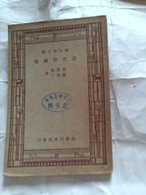 民国新中学文库  近代印刷术