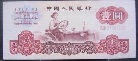 第三套人民币(Ⅸ Ⅲ 07741230)壹元