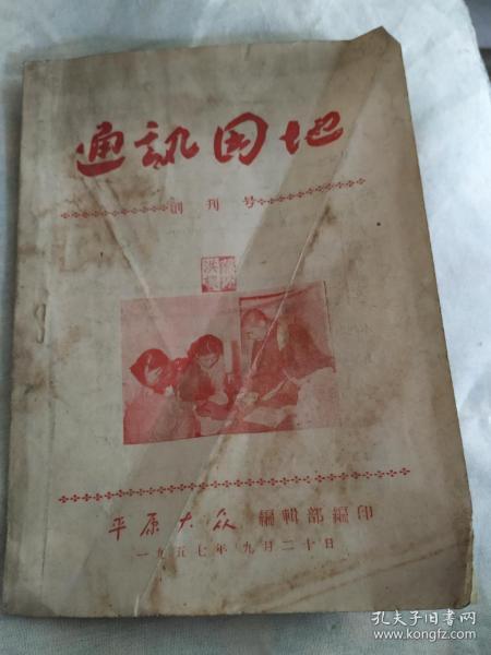 通讯园地(创刊号)1957年