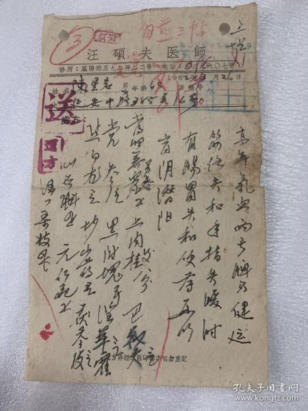上海老中医:汪硕夫:医案。 处方    九张合售