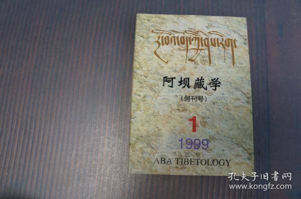 创刊号:阿坝藏学(藏文版)