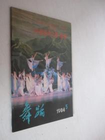 舞蹈    1984年第5期