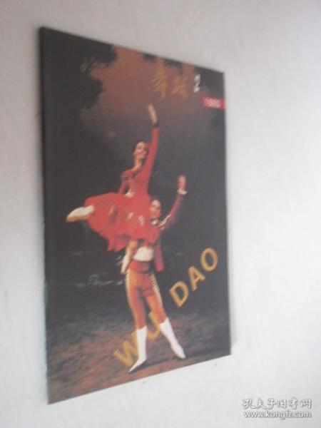 舞蹈    1985年第2期
