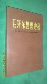 毛泽东思想史稿—新民主主义革命时期(近全品)