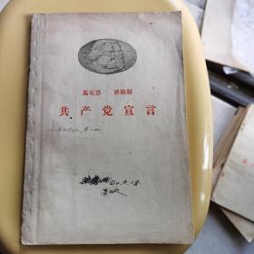 共产党宣言(59版 带原发票)