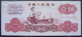 第三套人民币(Ⅵ Ⅰ 81064615)壹元