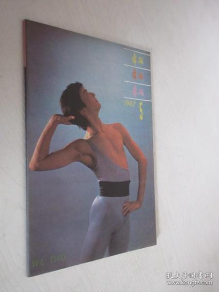 舞蹈    1987年第5期