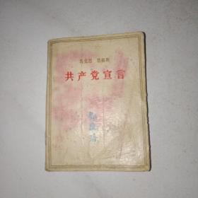 1963年北京1印精装64开《共产党宣言》封底粘有63年剪报共产党宣言简介