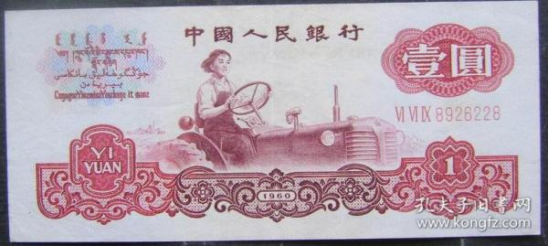 第三套人民币(Ⅵ Ⅵ Ⅸ 8926228)壹元