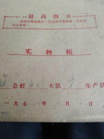 1971年最高指示 农村老账本  实物账 70页每页都带毛主席语录