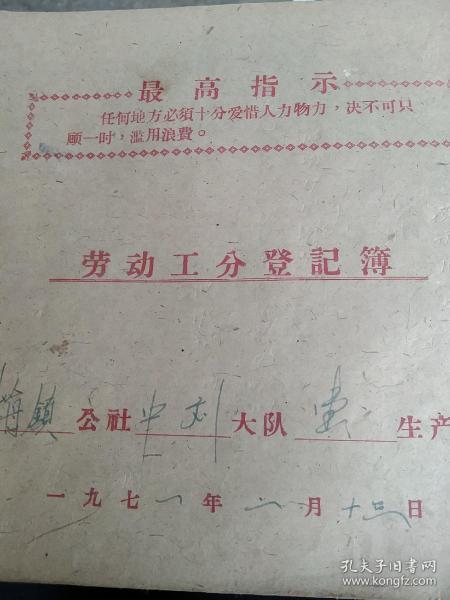 最高指示  1971年农村老账本  劳动公分登记簿100页  每页都带毛主席语录