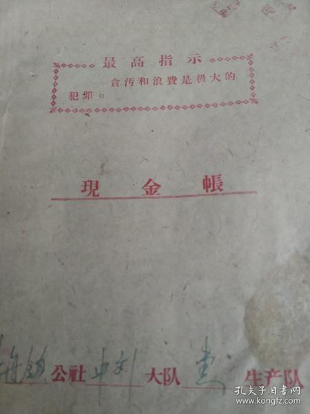 最高指示  1971年农村账本  现金账58页每页都带毛主席语录  后边附加6张单子也带毛主席语录