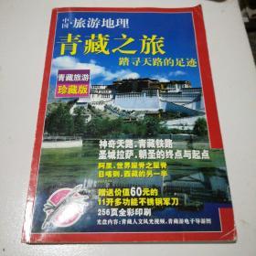 中国旅游地理:青藏之旅踏寻天路的足迹
