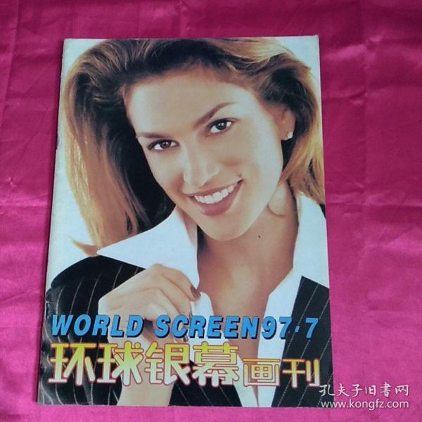 环球银幕画刊(1997年7期)