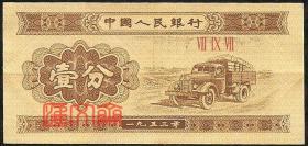 纸分币收藏:第二套人民币一分罗马冠号【Ⅶ Ⅸ Ⅶ】(797)全新有微折,壹1分纸币纸币,如图