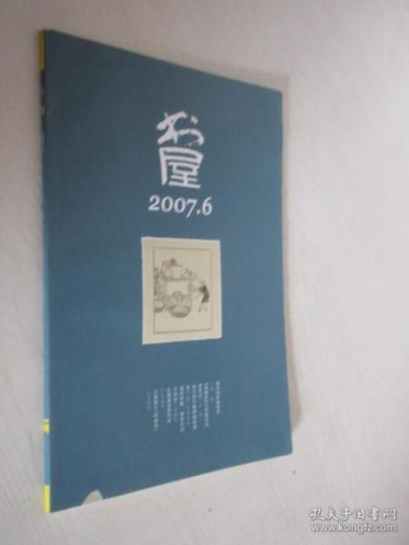 书屋      2007年第6期