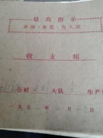 最高指示  1971年农村老账本  收支账 60页 每页都带毛主席语录