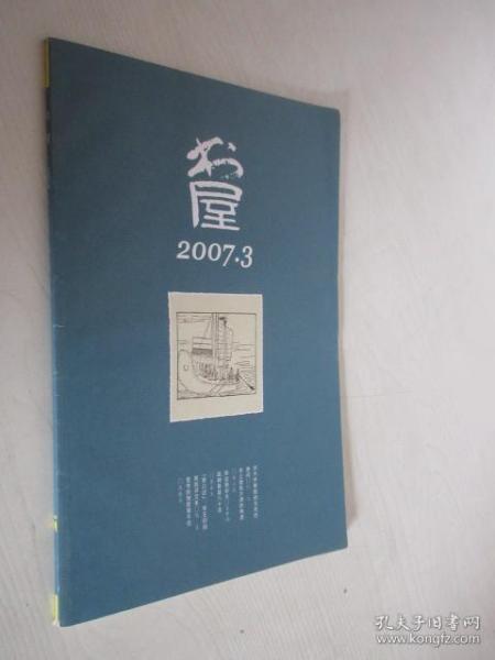书屋      2007年第3期