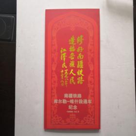 南疆铁路库尔勒—喀什段通车纪念封(1999.12.6)