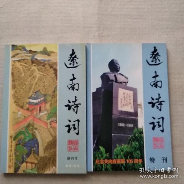《辽南诗词》 纪念关向应诞辰105周年特刊 +创刊号 (两册合售)