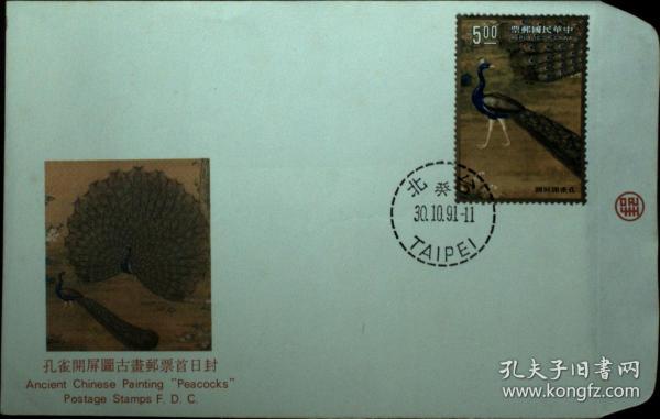 邮政用品、信封、首日封,孔雀开屏图古画邮票首日封,中英文戳2