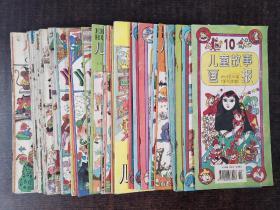 儿童故事画报35本合售