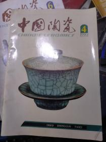 中国陶瓷 1990年第4.6期.2本合售