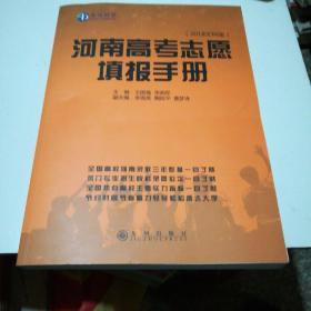 河南省高考志愿填报手册2018文科版