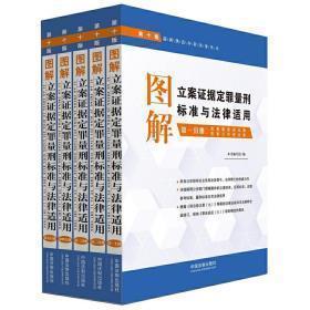 图解立案证据定罪量刑标准与法律适用套装(第十版共5册)16开本  包快递费