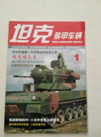 坦克装甲车辆2008.1(263)