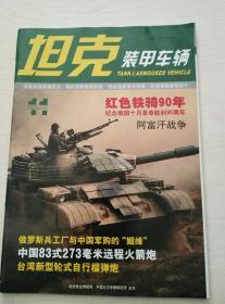 坦克装甲车辆2007-11