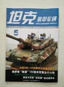 坦克装甲车辆2007-5