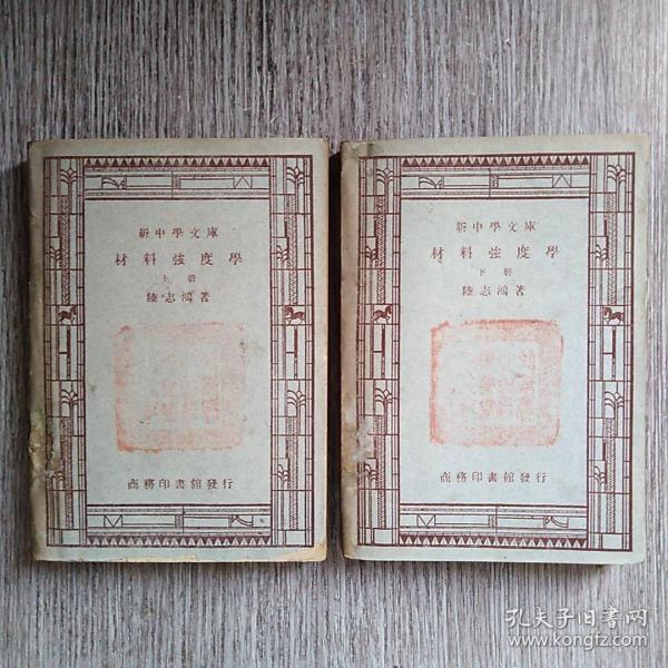 新中学文库 材料强度学 (上下全册合售、民国三十六年版)